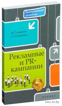Рекламные и PR-кампании. Михаил Гундарин, Е. Гундарина