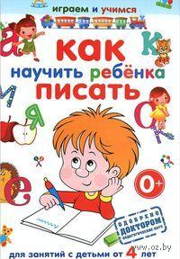 Как научить ребенка писать. Анастасия Круглова