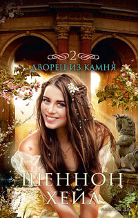 Академия принцесс. Книга 2. Дворец из камня