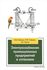 Электроснабжение промышленных предприятий и установок