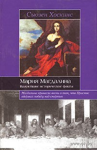 Мария Магдалина. Важнейшие исторические факты. Сьюзен Хоскинс