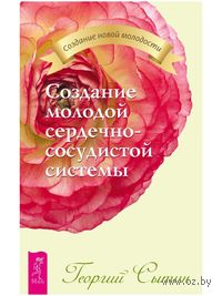 Создание молодой сердечно-сосудистой системы. Георгий Сытин