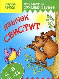 Язычок с-с-свистит. Татьяна Куликовская
