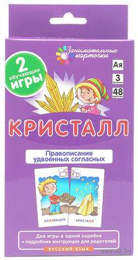 Кристалл. Удвоенные согласные. Набор из 48 карточек. Русский язык. 3 уровень. А. Штец