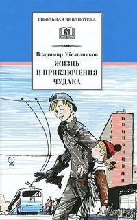 Жизнь и приключения чудака. Владимир Железников
