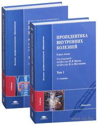 Пропедевтика внутренних болезней (в двух томах)