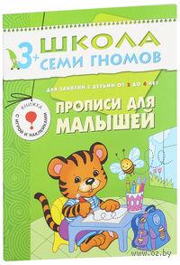 Прописи для малышей. Для занятий с детьми от 3 до 4 лет. Дарья Денисова