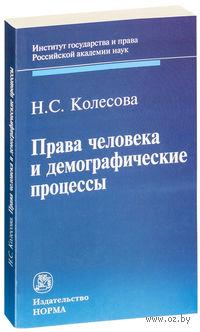 Права человека и демографические процессы. Наталья Колесова