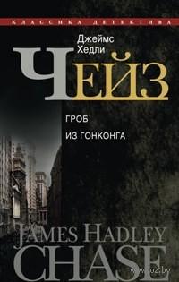Джеймс Хедли Чейз. Собрание сочинений в 30 томах. Том 17. Гроб из Гонконга. Джеймс Хедли Чейз
