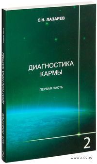Диагностика кармы. Книга 2. Часть 1. Чистая карма. Сергей Лазарев