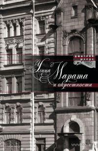 Улица Марата и окрестности. Дмитрий Шерих
