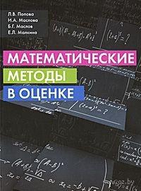 Математические методы в оценке