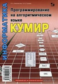 Программирование на алгоритмическом языке КуМир. Л. Анеликова, Ольга Гусева