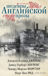 Шедевры английской прозы (комплект из 4-х книг)