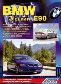 BMW 3 серии E90. Модели с 2004 г. выпуска. Устройство, техническое обслуживание и ремонт