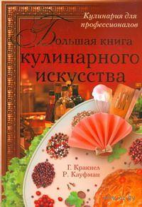 Большая книга кулинарного искусства. Р. Кауфман, Г. Кракнел