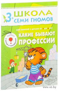 Какие бывают профессии. Для занятий с детьми от 3 до 4 лет. Юрий Дорожин