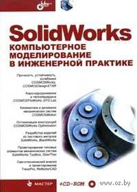 SolidWorks. Компьютерное моделирование в инженерной практике (+ CD)