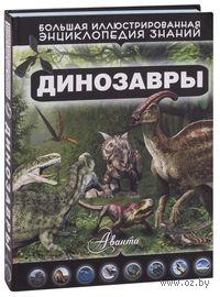 Динозавры. Елена Хомич