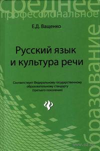 Русский язык и культура речи. Елена Ващенко