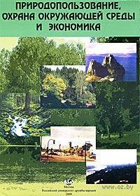 Природопользование, охрана окружающей среды и экономика