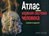 Нервная система человека. Строение и нарушения. Атлас