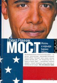 Мост. Жизнь и восхождение Барака Обамы. Дэвид Ремник