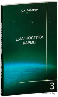 Диагностика кармы. Книга 3. Любовь. Сергей Лазарев