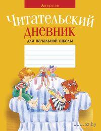 Читательский дневник для начальной школы (желтый)