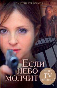 Если небо молчит (м). Дмитрий Герасимов