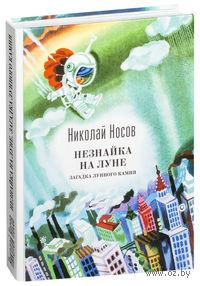 Незнайка на Луне. Загадка лунного камня. Николай Носов