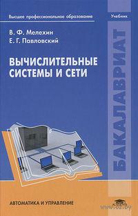 Вычислительные системы и сети