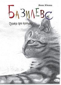 Базилевс. Кому на Руси жить хорошо, или Сказка про котика