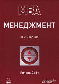 Менеджмент. Ричард Дафт