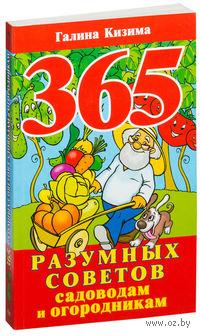 365 разумных советов садоводам и огородникам. Галина Кизима