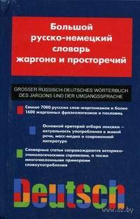 Большой русско-немецкий словарь жаргона и просторечий. Харри Вальтер