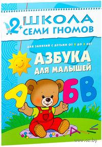 Азбука для малышей. Для занятий с детьми от 2 до 3 лет. Дарья Денисова