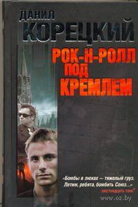 Рок-н-ролл под Кремлем: Шпион из прошлого. Найти шпиона. Спасти шпиона. Данил Корецкий