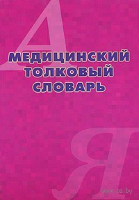 Медицинский толковый словарь. Владимир Ривкин