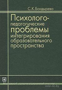 Психолого-педагогические проблемы интегрирования образовательного пространства. Светлана Бондырева