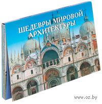 Шедевры мировой архитектуры. Комплект из 33 открыток