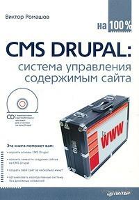CMS Drupal. Система управления содержимым сайта (+ CD)