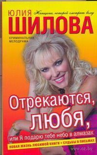 Отрекаются, любя, или Я подарю тебе небо в алмазах (м). Юлия Шилова