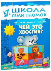 Чей это хвостик? Для занятий с детьми от 1 до 2 лет. Дарья Денисова