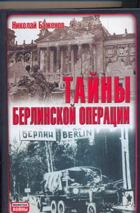 Тайны Берлинской операции. Н. Баженов
