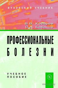 Профессиональные болезни. Владислав Косарев, Сергей Бабанов