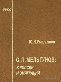 С. П. Мельгунов. В России и эмиграции. Юрий Емельянов