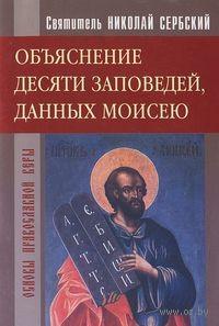 Объяснение десяти заповедей, данных Моисею. Святитель Николай Сербский