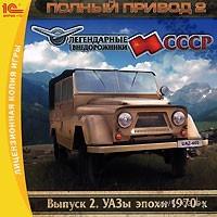 Полный привод 2: Легендарные внедорожники СССР. УАЗы эпохи 1970-х