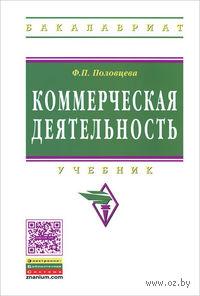 Коммерческая деятельность. Фаина Половцева